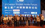 第三届广州核酸国际论坛(CNAF)胜利闭幕