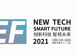 2021 CMEF | 专访富士胶片:尖端成像技术,赋能精准医疗