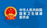 积极应对出生缺陷 遗传咨询能力建设专家委员会在北京成立
