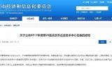 喜讯!安诺优达被认定为北京市企业技术中心