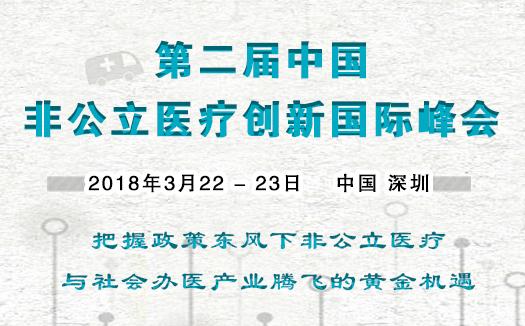 第二届中国非公立医疗创新国际峰会