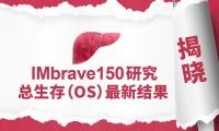 "IMbrave150研究OS最新数据公布: 中国亚群突破24个月,""T+A""方案显著改善晚期肝癌患者总生存期"