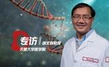 专访胡文辉教授:搭乘CRISPR快车,导弹式靶向剔除潜伏HIV