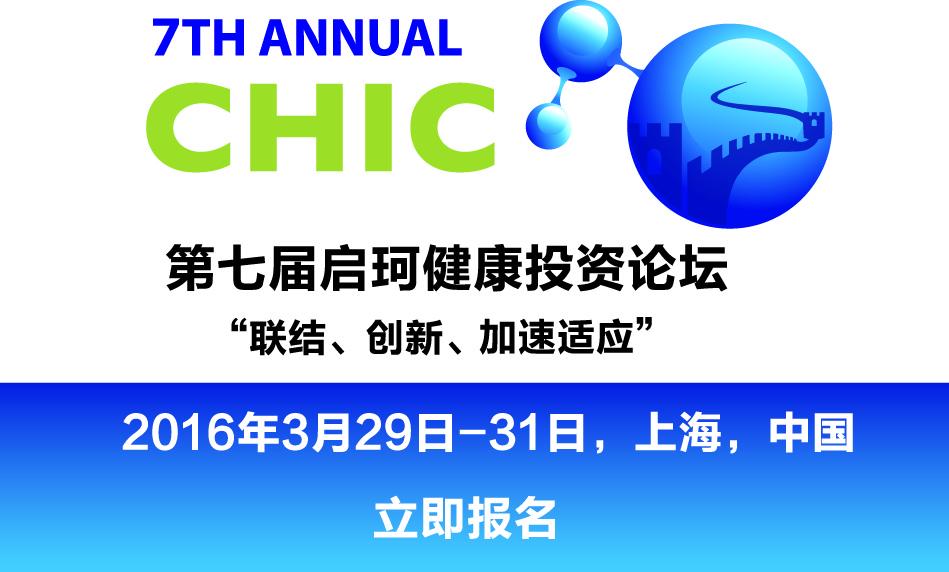 2016年CHIC启珂健康投资论坛