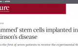 里程碑!Nature关注:全球首例移植干细胞治疗帕金森的人体试验启动