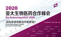 迈向全球创新合作新阶段!  -- 2020亚太生物医药合作峰会火热报名中!