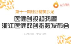 硅谷精英沙龙之医健创投趋势暨浙江医健双创指数发布