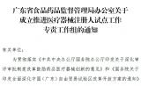 享受改革红利!广东省食药局正式成立医疗器械注册人制度试点工作组