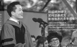 何江:从宁乡到哈佛 他走出自己的天空