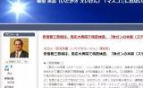 日本记者称安倍患肺癌只剩3个月,此前他被疑患有大肠癌