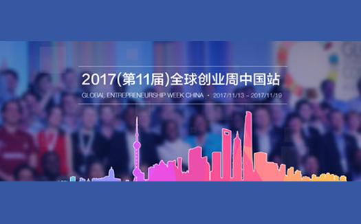 暨2017全球创业周| HiMed四季度医创早期项目路演