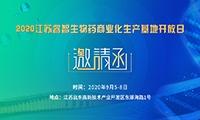 邀请函I 2020江苏睿智生物药商业化生产基地开放日