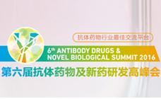 第六届抗体药物及新药研发高峰会