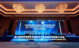 第三届国家高新区生物医药产业集群协同创新 工作会硕果累累