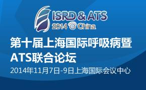 第十届上海国际呼吸病暨ATS联合论坛