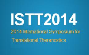 2014年国际转化诊疗学会议