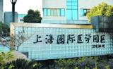 """走访东方""""医谷""""——现代化医学科学城"""