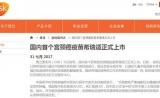 不用再去香港,国内首个宫颈癌疫苗正式上市!各社区医院可提供接种