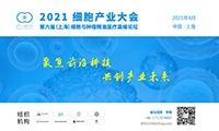 参会通知:2021细胞产业大会 2021 第六届(上海)细胞与肿瘤精准医疗高峰论坛