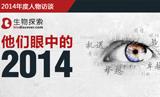预告:2014年度人物访谈——他们眼中的2014