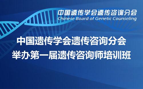 中国遗传学会遗传咨询分会举办第一届遗传咨询师培训