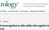 """僅需6個月!運動可使思維障礙老人大腦""""年輕""""9歲"""
