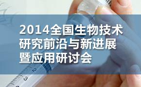 2014全国生物技术研究前沿与新进展暨应用研讨会