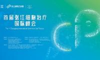 大咖云集,聚焦细胞产业发展!首届张江细胞治疗国际峰会即将拉开帷幕