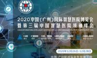 2020中国(广州)国际智慧医院博览会暨中国智慧医院领袖峰会