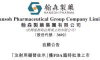 """豪森药业""""注射用硼替佐米""""获FDA临时批准上市"""