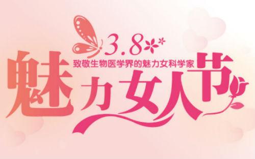 【3.8关爱女性】致敬生物医学界的魅力女科学家