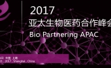 找到下一个传奇!2017亚太生物医药合作峰会路演项目集锦