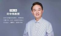许中伟:细胞治疗将百年不衰,中国要超越世界