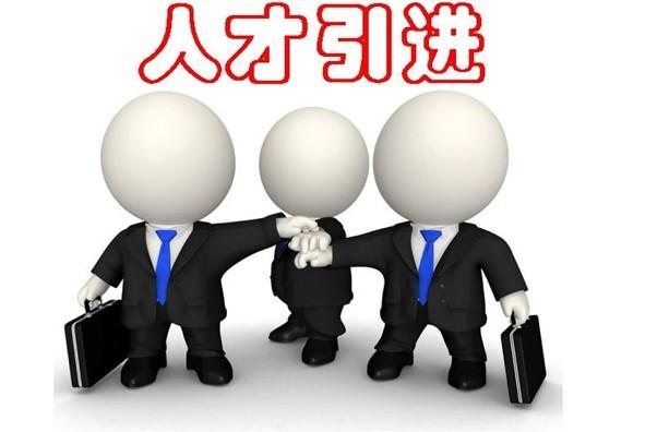 """中组部""""万人计划""""即将实施 中国顶尖人才格局渐成"""