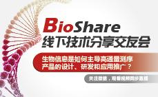 【BioShare】生物信息如何主导高通量测序产品的设计
