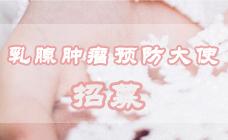 中国妇女发展基金会女性肿瘤预防基金预防大使招募