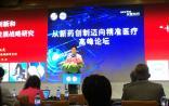 陈凯先院士:我国医药产业发展面临的七大问题