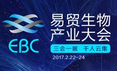 2017EBC易贸生物产业大会