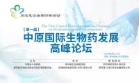第一届中原国际生物药发展高峰论坛(free)