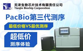 天津生物芯片Pacbio RS II测序超低价测序体验