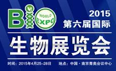 第六届国际生物展览会