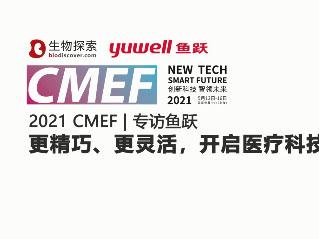 2021 CMEF | 专访鱼跃:更精巧、更灵活,开启医疗科技未来之旅