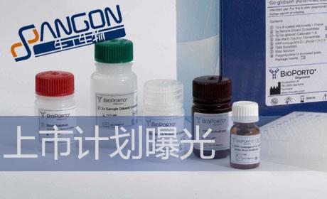 上海生工生物IPO开始环评公示