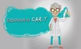 改良型抗CD19 CAR-T细胞临床试验治疗有效率达70%