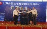 中国首个牛樟芝国际贸易中心落地上海洋山