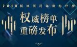 """2018新浪医药年度总评榜十大榜单重磅发布,你""""pick""""哪家?"""