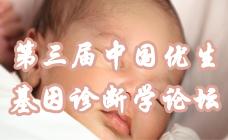 第三届中国优生-基因诊断学论坛