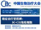 """禾元生物将参加""""2015中国生物治疗大会"""""""
