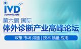 中国第一体外诊断产业首脑峰会