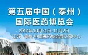 第五届中国(泰州)国际医药博览会